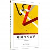 中国传统音乐——全国艺术职业教育系列教材·高职卷