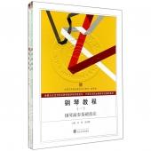 钢琴教程(套装共3册)——全国艺术职业教育系列教材