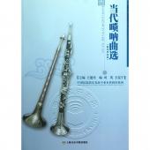 当代唢呐曲选(钢琴伴奏谱)——中国民族器乐表演专业本科教材系列