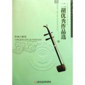二胡优秀作品选——中国民族器乐表演专业本科教材系列