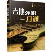 吉他弹唱三月通——通向音乐家之路