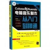 新手速成:Cubase与Nuendo电脑音乐制作从入门到精通【图解视频版 第2版】(附DVD光盘)