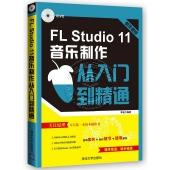 新手速成:FL Studio 11音乐制作从入门到精通(附DVD光盘)【电子版请询价】
