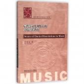 后哲学文化视野下的学校音乐教育——音乐博士学位论文系列