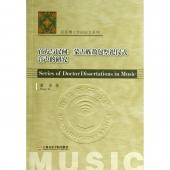 官方与民间:蒙古族敖包祭祀仪式音声的研究——音乐博士学位论文系列