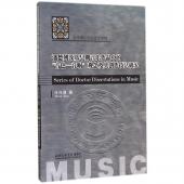 """潘德列茨基早期音乐作品中的""""音色—音响""""观念及其创作技法研究——音乐博士学位论文系列"""