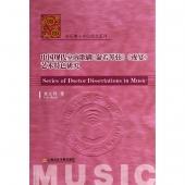 中国现代室内歌剧《命若琴弦》《夜宴》艺术特色研究——音乐博士学位论文系列