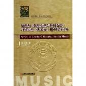 德彪西《佩利亚斯与梅丽桑德》与贝尔格《沃采克》和声比较研究——音乐博士学位论文系列