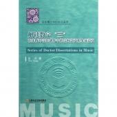 """解读数字""""三""""在朱践耳音乐创作中的结构意义和象征意义——音乐博士学位论文系列"""