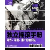 独立摇滚手册:运作、录制、推广你的乐队——传媒典藏·音频技术与录音艺术译丛