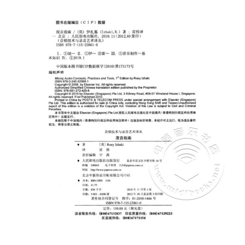 混音指南(附1DVD)——传媒典藏·音频技术与录音艺术译丛【电子版请询价】