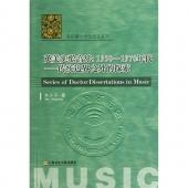 英美实验音乐1950-1970年代:传统边界之外的探索——音乐博士学位论文系列