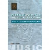 """演奏型态的分析与音乐意义的追索:从""""原真演奏""""引发的音乐释义学方法思考——音乐博士学位论文系列"""