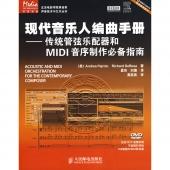 现代音乐人编曲手册——传统管弦乐配器和MIDI音序制作必备指南(附1DVD)【电子版请询价】