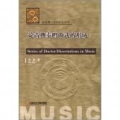 论古典奏鸣曲式的形成——音乐博士学位论文系列