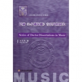 巴赫《b小调弥撒》音乐风格研究——音乐博士学位论文系列