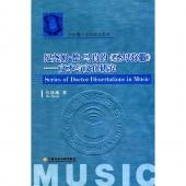 纪尧姆·德·马肖的《圣母弥撒》:文本与文化研究——音乐博士学位论文系列