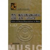 理查·施特劳斯交响诗研究:语境·文本·音乐叙事——音乐博士学位论文系列