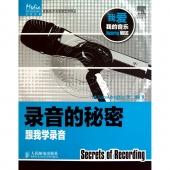 录音的秘密:跟我学录音——传媒典藏·音频技术与录音艺术译丛