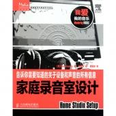 家庭录音室设计——传媒典藏·音频技术与录音艺术译丛【电子版请询价】