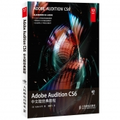Adobe Audition CS6中文版经典教程(附光盘)