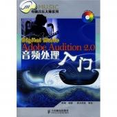 Adobe Audition2.0音频处理入门