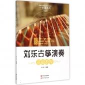 刘乐古筝演奏基础教程——新编中国民族器乐启蒙一本通系列