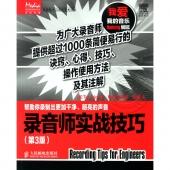 录音师实战技巧(第3版)——传媒典藏·音频技术与录音艺术译丛