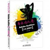 音乐达人秀:Adobe Audition实战200例(附光盘)