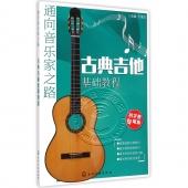 古典吉他基础教程(初学者专用版)——通向音乐家之路
