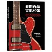 看图自学吉他和弦