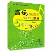 音乐基础知识:视唱练习教程【初级】(附光盘)——全国音乐等级考试辅导教材