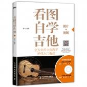 看图自学吉他:全方位的立体教学绝佳入门教程(附DVD教学光盘)