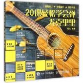 20课轻松学会弹尤克里里(附DVD光盘)