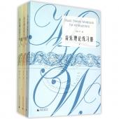 音乐理论练习册(套装1-3册)