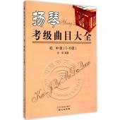 扬琴考级曲目大全:初、中级(1-6级)
