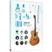 最青春的吉他弹唱曲集:青春修炼册(适合学琴1-6个月水平)