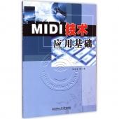 MIDI技术应用基础【电子版请询价】