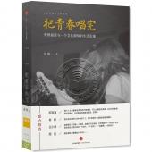 1990-1999把青春唱完:中国摇滚与一个文化群体的生活影像