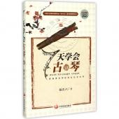7天学会古琴【插图本】(附DVD光盘)
