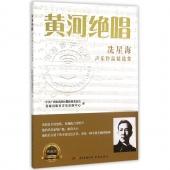 黄河绝唱:冼星海声乐作品集