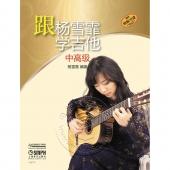 跟杨雪霏学吉他:中高级【原版引进】
