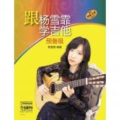 跟杨雪霏学吉他:预备级【原版引进】