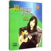 跟杨雪霏学吉他:套装版(共4册)【原版引进】