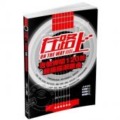 在路上:吉他弹唱120首超级摇滚歌曲