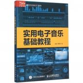 实用电子音乐基础教程——传媒典藏·解放军艺术学院丛书·教材卷