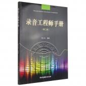 录音工程师手册(第二版)