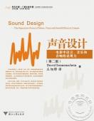 声音设计 — 电影中语言音乐和音响的表现力(第2版)