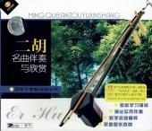 二胡名曲伴奏与欣赏:适用于考级五级水平(2CD+配书)