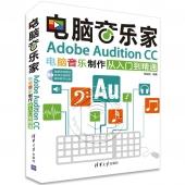 电脑音乐家:Adobe Audition CC电脑音乐制作从入门到精通(附光盘)
